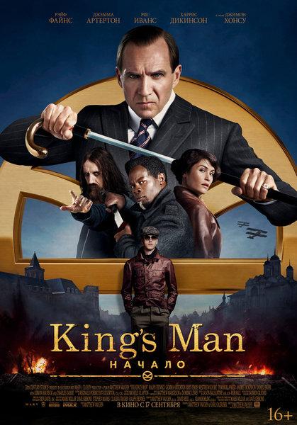 >King's Man: Начало